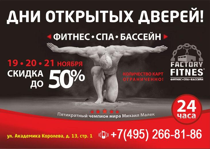 Скидка до 50%! Дни открытых дверей в клубе «Фабрика фитнеса»