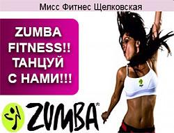 Zumba Fitness в клубе «Мисс Фитнес Щелковская»!