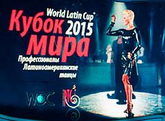 21-й Кубок мира по латиноамериканским танцам в Кремле состоялся при полном аншлаге!