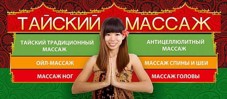 Тайский массаж и обертывания в клубе «О2»