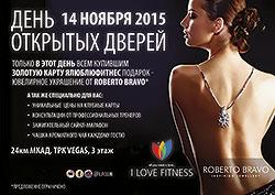 День открытых дверей в клубе I Love Fitness