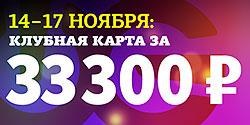 Сенсация! Клубная карта всего за 33 300 рублей в клубе WeGym Ферганская!