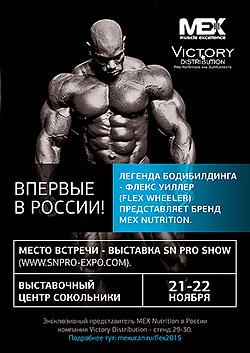 Впервые в России! Flex Wheeler на выставке SN Pro Expo