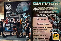 Инструктор тренажерного зала Pride Club Видное победила на международных соревнованиях!