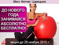 До Нового года занимайся абсолютно бесплатно в клубе «Мисс Фитнес Царицыно»!