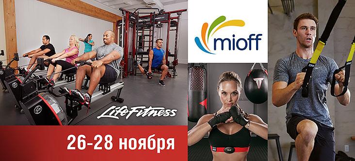 Ведущие фитнес-тренды 2016 года на стенде Life Fitness
