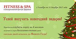 «Успей получить новогодний подарок!» — акция в Fitness&SPA «Скандинавского Центра Здоровья»