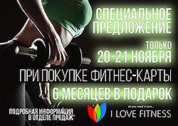 Специальное предложение! При покупке любой фитнес-карты в I Love Fitness 6 месяцев в подарок!
