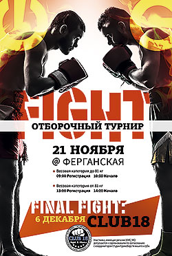 Отборочный турнир Fight в клубе WeGym Ферганская