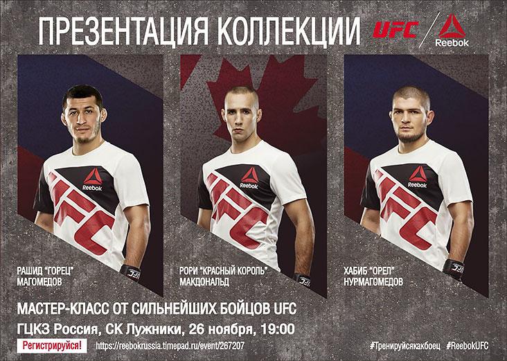 Звезды UFC представят в Москве новую коллекцию Reebok