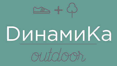 Программа DинамиКа Outdoor Winter