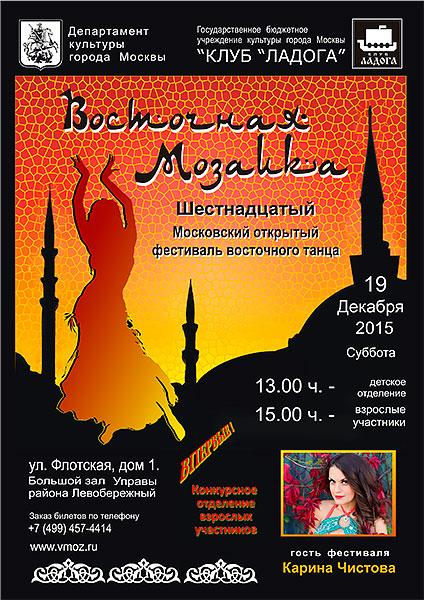 Открытый хореографический фестиваль восточного танца «Восточная мозаика»