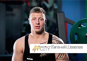 Евгений Шевелев — мастер-тренер сети фитнес-клубов Life City.