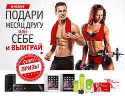 Сеть фитнес-клубов «СпортЛэнд» объявляет начало акции «Месяц другу или себе в подарок»!