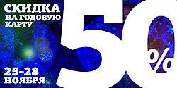 Скидка на годовую карту в клубе WeGym Ферганская!