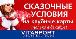 Сказочные условия в декабре на покупку клубных карт в VITASPORT Wellness Class!