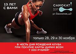 Дарим 7000 рублей при покупке карты в фитнес-клубе «Самокат»!*