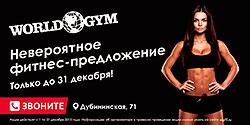 Невероятное предложение декабря в фитнес-клубе World Gym Дубининская!