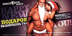Подарок выбираешь ты, в фитнес-клубе World Gym Вешки!