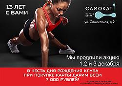 Акция продлена! Дарим 7000 рублей при покупке карты в фитнес-клубе «Самокат»!*