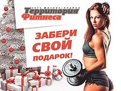 «Территория Фитнеса» дарит подарки!