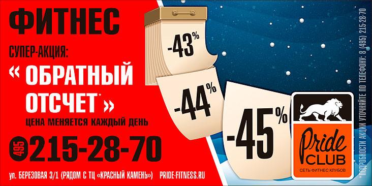 Суперакция «Обратный отсчет» — цена меняется каждый день в фитнес-клубе Pride Club Видное!