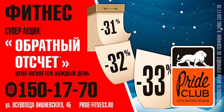 Суперакция «Обратный отсчет» — цена меняется каждый день в фитнес-клубе Pride Club Тимирязевская!