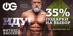 Скидка 35% и подарок на выбор в клубе WeGym Ферганская!
