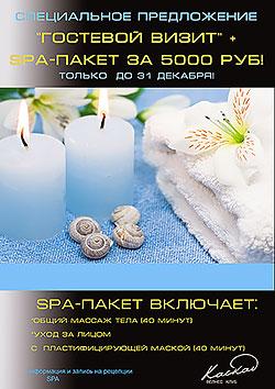 Только в декабре всем гостям — разовый визит с подарочным СПА-пакетом за 5000 руб. в велнес-клубе «Каскад»!