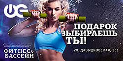 Подарок выбираешь ты, в фитнес-клубе WeGym Кутузовский!