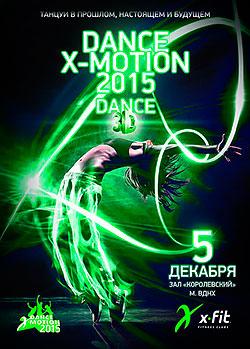Танцуй всегда! Десятый фестиваль Dance X-Motion