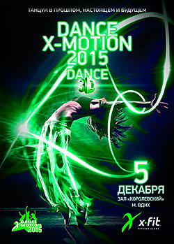 ������ ������! ������� ��������� Dance X-Motion
