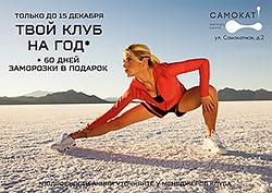 Специальное предложение в фитнес-клубе «Самокат»!