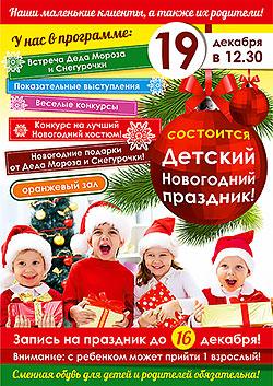Детский новогодний праздник 2016 в спортивном клубе «О2»