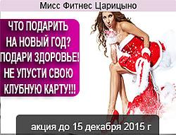 Специальные предложения на клубные карты в фитнес-клубе «Мисс Фитнес Царицино»!