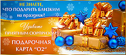 Не знаете что подарить близким на праздник? Подарочная карта «О2»!