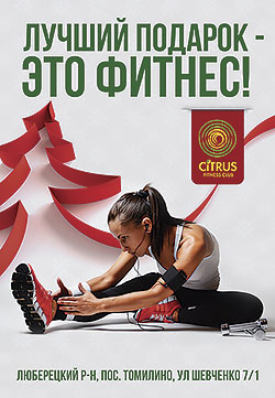Лучший подарок это фитнес! Подарите фитнес в Citrus Fitness Club!