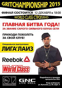 Финал Grit Championship 2015 в World Class Строгино