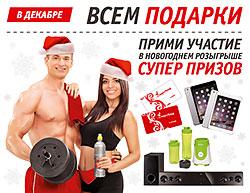В декабре всем подарки в сети фитнес-клубов «СпортЛэнд»!