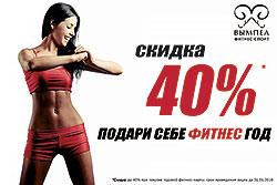 Скидка 40% в фитнес-клубе «Вымпел»!