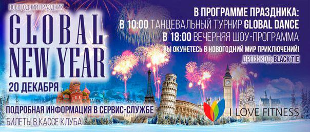 I Love Fitness приглашает вас отпраздновать наступление Нового года!
