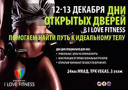 День открытых дверей в фитнес-клубе I Love Fitness!
