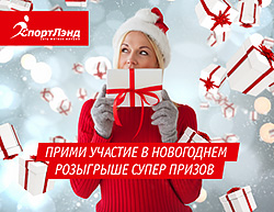 Новогодние праздники в сети фитнес-клубов «СпортЛэнд»!