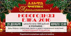 Новогодняя ёлка в клубе «Альфа-Фитнес»!