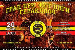 Гран-при ФИТ-Лиги определит самых физически подготовленных атлетов России 2015 года!