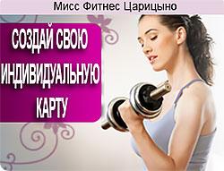 Создай свою индивидуальную карту в клубе «Мисс Фитнес Царицыно»!