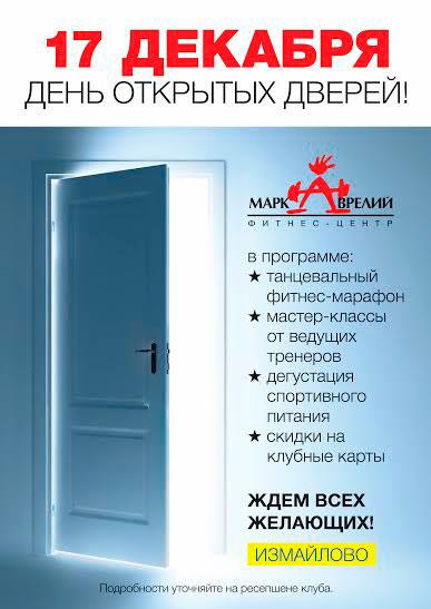 День открытых дверей сценарий для дюсш