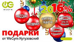 Подарки в фитнес-клубе WeGym Кутузовский для вас и ваших родных!