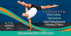 Семинар «постуральная гимнастика». Групповые занятия