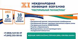 XI Международная конвенция Body&Mind